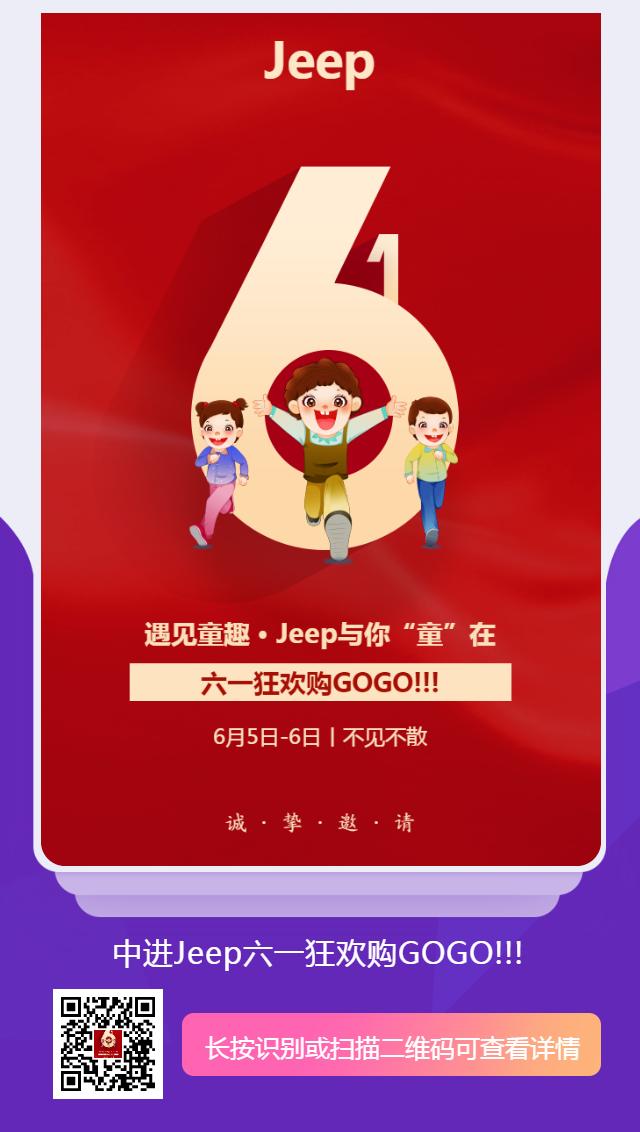 北京中进百旺jeep